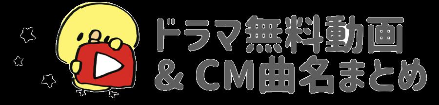 ドラマ無料動画&CM曲名まとめ