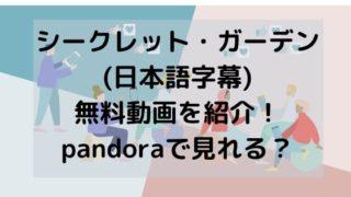 シークレット・ガーデン(日本語字幕)無料動画を紹介!pandoraで見れる?