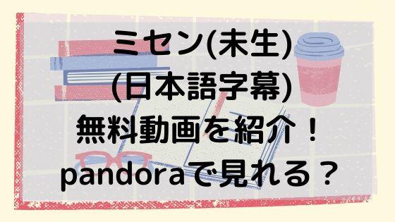 ミセン(未生)(日本語字幕)無料動画を紹介!pandoraで見れる?