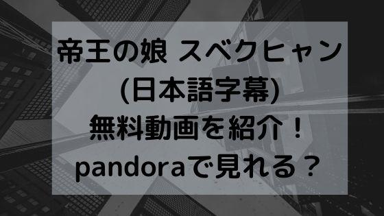 帝王の娘 スベクヒャン (日本語字幕) 無料動画を紹介! pandoraで見れる?