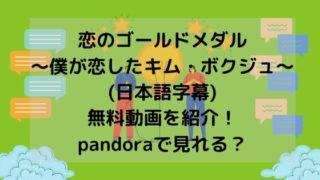 恋のゴールドメダル~僕が恋したキム・ボクジュ~(日本語字幕)無料動画を紹介!pandoraで見れる?