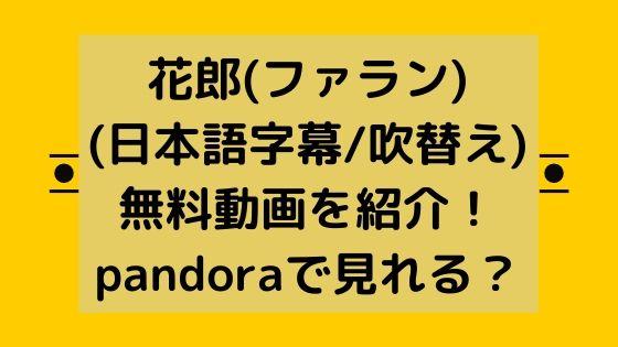 花郎(ファラン)(日本語字幕/吹替え)無料動画を紹介!pandoraで見れる?