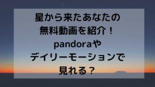 星から来たあなたの無料動画を紹介!pandoraやデイリーモーションで見れる?