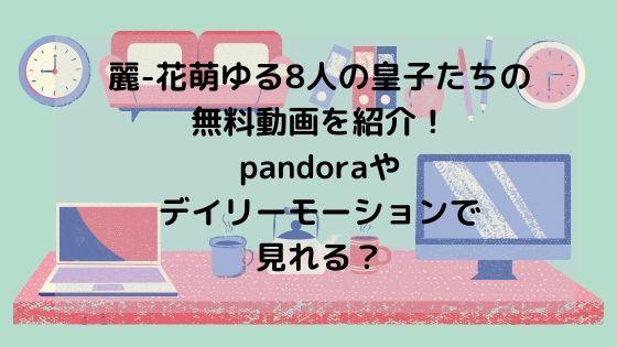 麗-花萌ゆる8人の皇子たちの 無料動画を紹介! pandoraや デイリーモーションで 見れる?